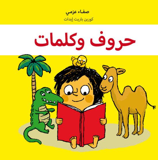 Abécédaire  en coédition Maroc/Dubaï