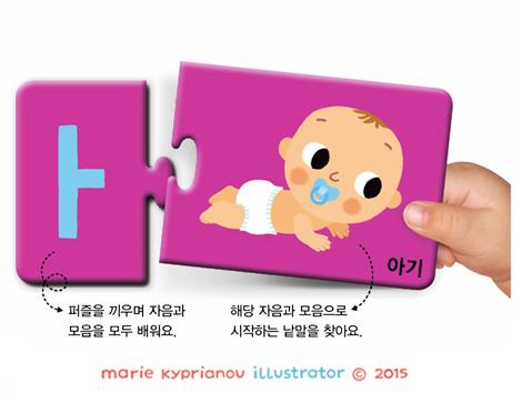 matching puzzle / bébé / baby
