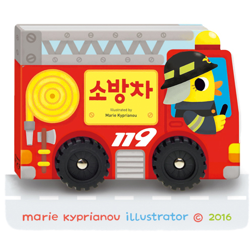 "Samsung Publishing Co / die cut - rolling book ""the fire truck"""