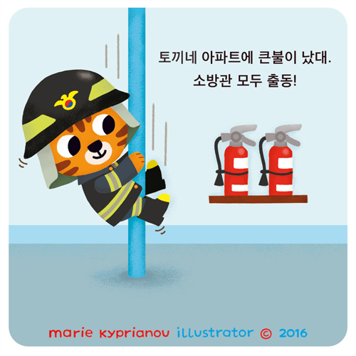 "Samsung Publishing Co / rolling book ""the fire truck"""