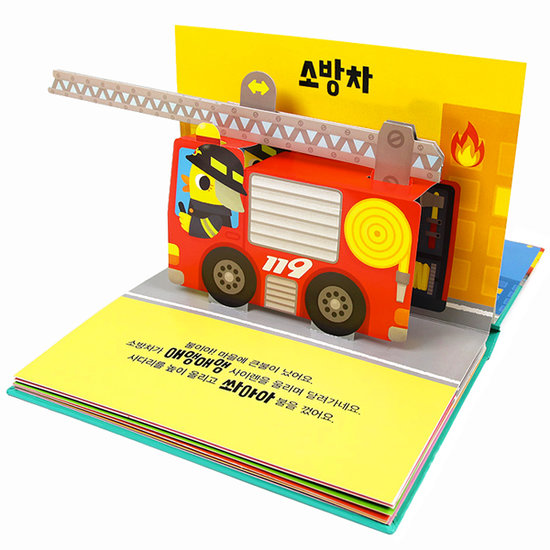 Pop-up book / vroom vroom