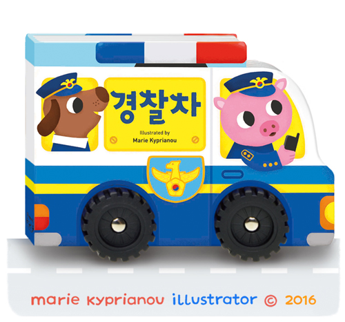 "Samsung Publishing Co / die cut - rolling book ""the police car"""