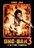 """CREATION VISUEL DVD """"ONG BAK 3"""""""