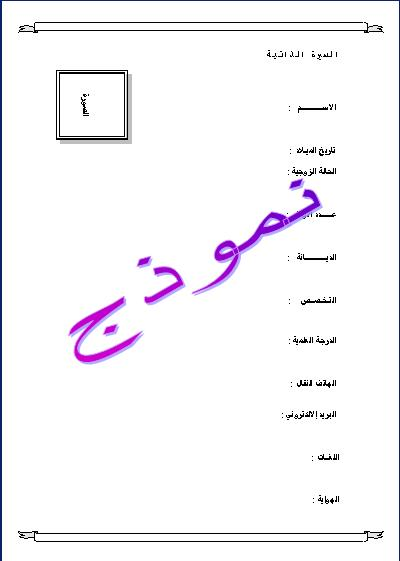 exemple cv en arabe pdf