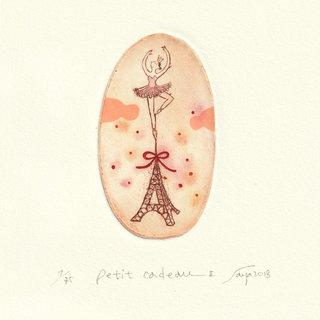 Petit Cadeau II