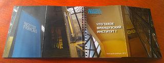 Couverture de la brochure pour l'Institut Français à Saint-Pétersbourg, Russie