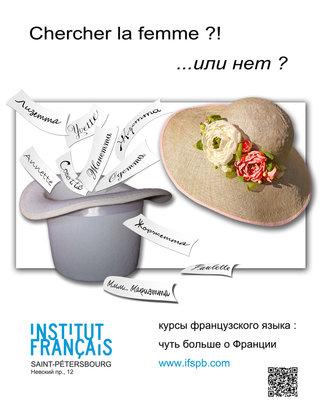Encart publicitaire pour l'Institut Français à Saint-Pétersbourg, Russie