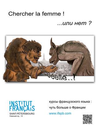 Encart publicitaire et flyer, l'Institut Français à Saint-Pétersbourg, Russie